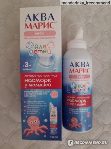 Аэрозольный спрей для промывания носа ЯДРАН Аква Марис беби фото