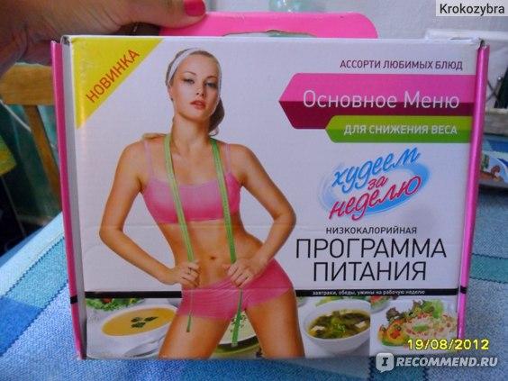Секс фото девушки из рекламы худеем за неделю мужья