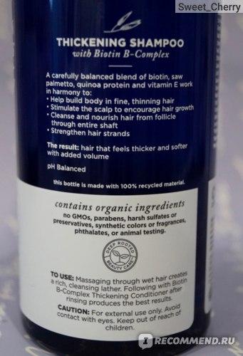 ШампуньAvalon Organics Biotin B-Complex Therapy Thickening Shampoo