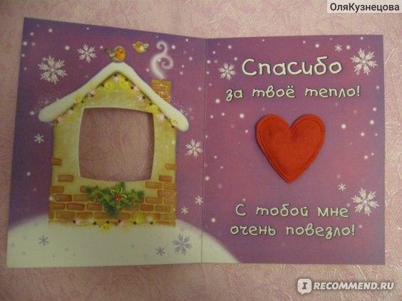 "Арома-саше открытка ""С новым годом, мамочка!"" (ООО ""Сима-ленд"") фото"