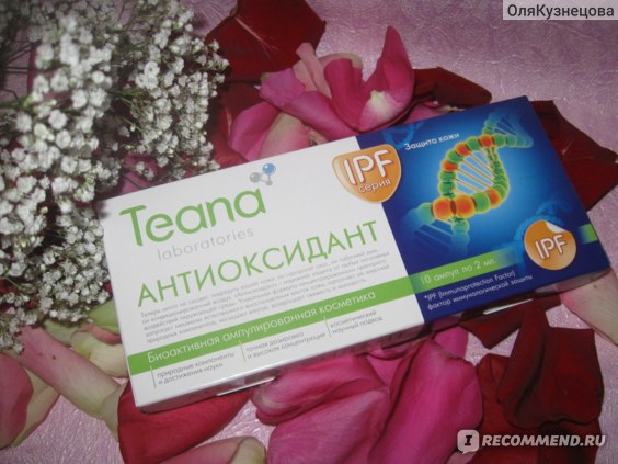 """Сыворотка для лица Teana АНТИОКСИДАНТ серии """"IPF"""" фото"""