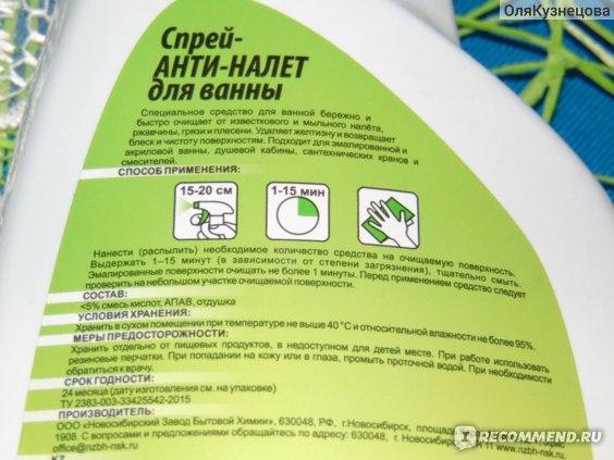 Спрей-АНТИ-НАЛЁТ Новороссийский завод бытовой химии Mr.SANITAR для ванны  фото