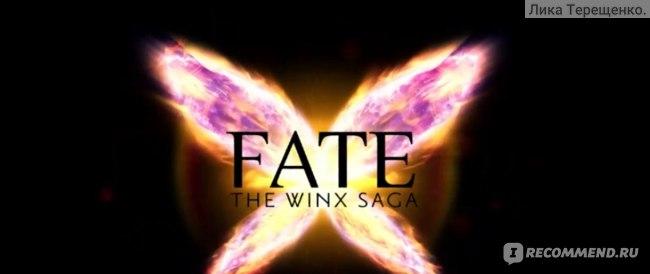 Судьба: Сага Винкс / Fate: The Winx Saga фото