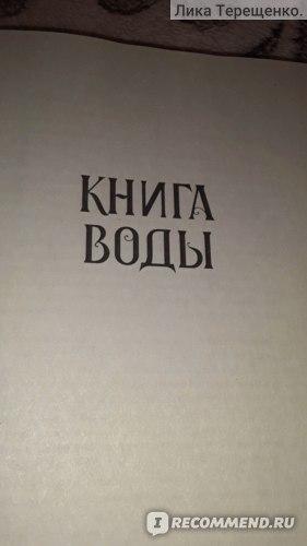 """Вечники. Книга воды"" Елена Булганова фото"