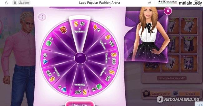 Lady Popular Fashion Arena фото