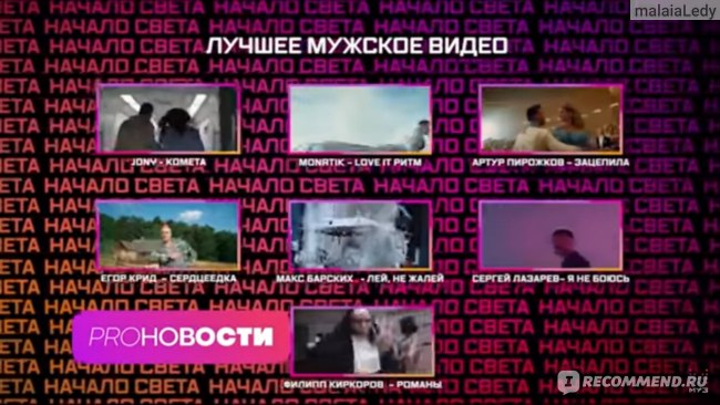 ПРЕМИЯ МУЗ-ТВ фото