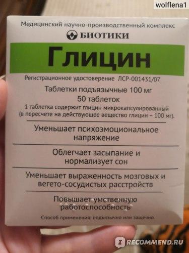 Средства д/улучшения мозгового кровообращения Биотики Глицин фото