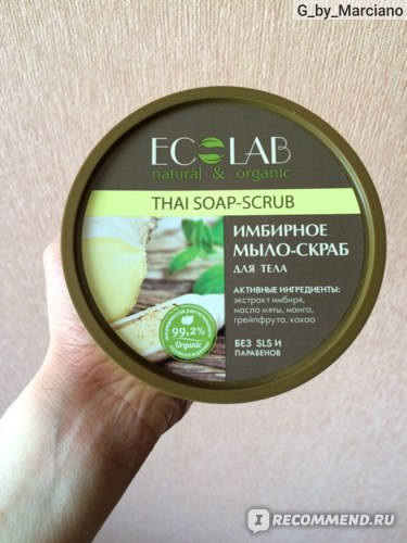 Мыло-скраб Ecolab для тела Имбирное фото