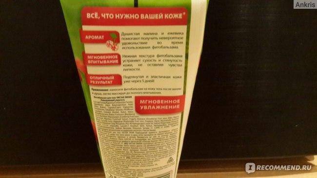 """Фитобальзам Чистая линия для тела """"Сок малины и ежевики"""" фото"""