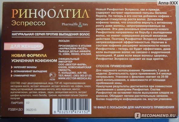 Ампулы Ринфолтил Эспрессо Усиленная формула,  для женщин с кофеином  фото