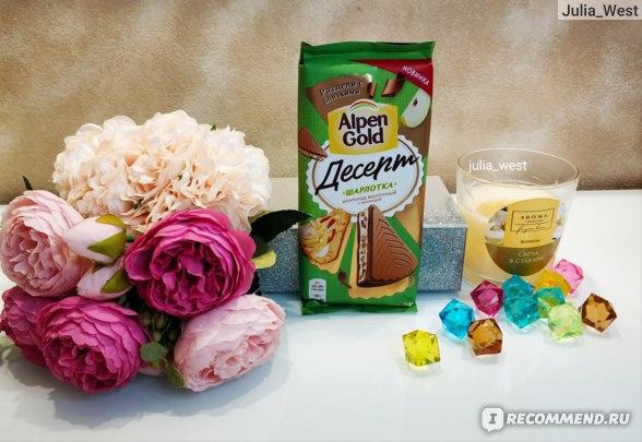 """Молочный шоколад Alpen Gold """"Шарлотка"""" с начинкой с кусочками яблока и имбирным печеньем"""
