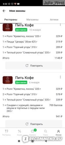 """""""Пить кофе"""" - сеть кафе, Ростов-на-Дону"""