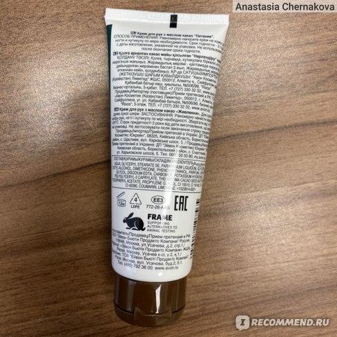 Крем для рук Avon Care Питание с маслом какао фото