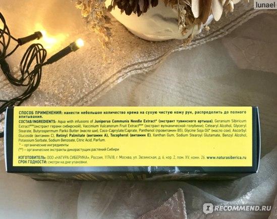 """БИО КРЕМ-МАСЛО ДЛЯ РУК Natura Siberica """"МУЛЬТИВИТАМИННАЯ ЗАЩИТА И УХОД"""" фото"""