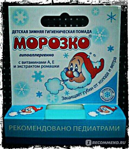 Гигиеническая помада Аванта Морозко фото