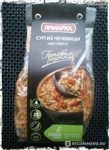 """Сухая смесь для приготовления супа Ярмарка Cafe Суп из чечевицы """"Масурдал"""" фото"""