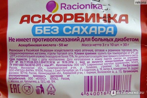 аскорбинка без сахара Рационика