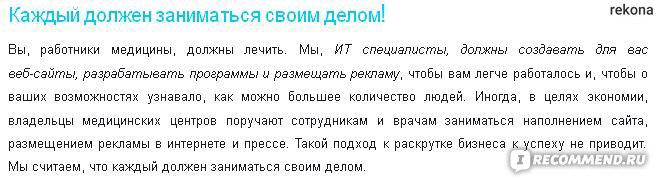 мед-помощник.рф фото