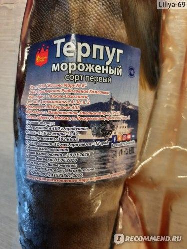 Рыба Сахалин рыба Терпуг мороженый. Сорт первый фото