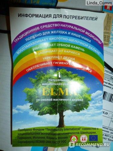Жевательная резинка Elma Classic c Киосской мастичной смолой фото