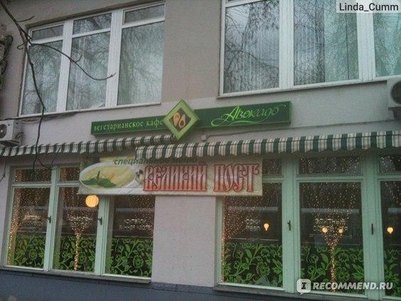 "Вегетарианское кафе ""Авокадо"", Москва фото"
