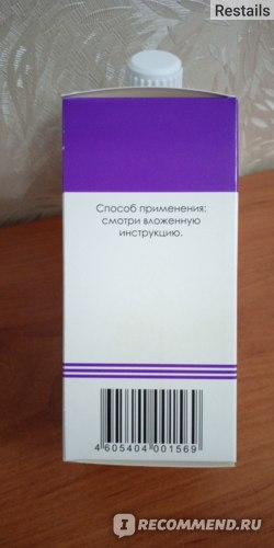 Раствор для наружного применения Йодные технологии и маркетинг, Россия Димексид (Диметилсульфоксид) фото