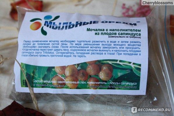 Мочалка Мыльные орехи Сапиндус  фото