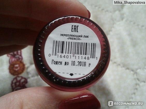 Лак для ногтей Умная Эмаль Frenchi фото