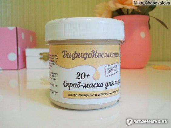 Скраб-маска для лица V.i.Cosmetics БифидоКосметика 20+ фото