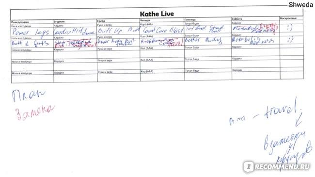 План и календарь тренировок Kathe Live