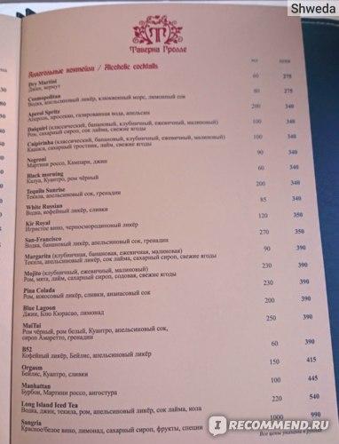 Алкогольные коктейли в меню Таверны Гролле
