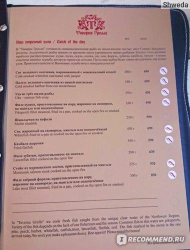 Первая страница меню ресторана Таверна Гролле