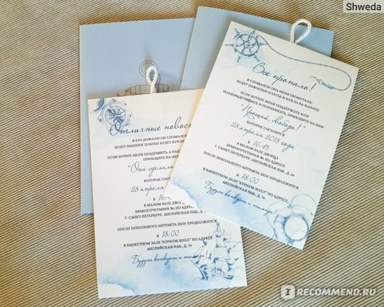 Разные варианты дизайна пригласительных открыток
