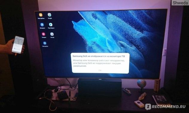 Управление экраном телевизора приложением Samsung Dex