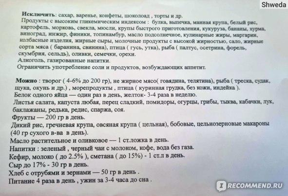 Список рекомендаций по питанию