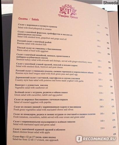Меню салатов в Таверне Гролле