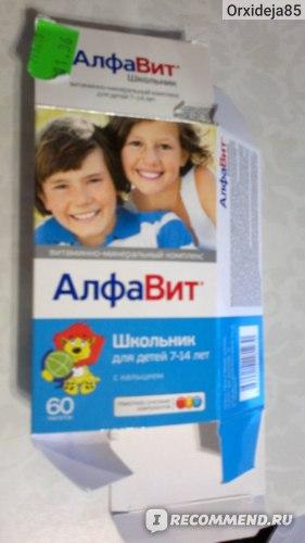 Витамины Алфавит Школьник: упаковка