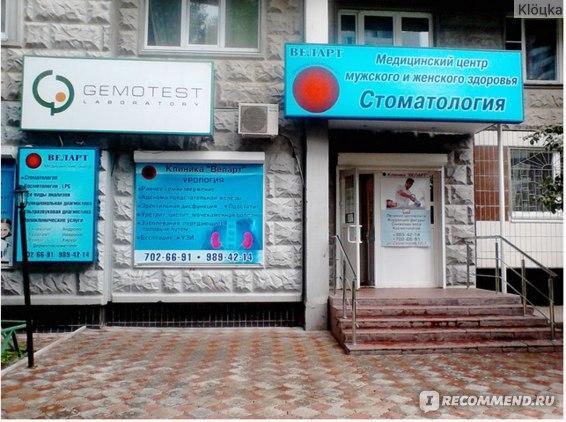 Гемотест, Сеть лабораторий фото