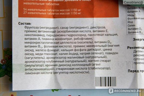 Витаминный комплекс Пиковит Юник 3+