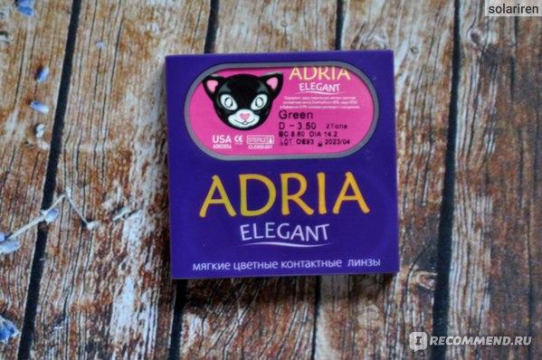 Цветные контактные линзы ADRIA Elegant отзыв