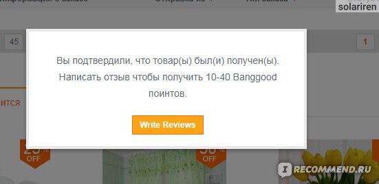 За отзыв о товаре на banggood.com можно получить бонусы (поинты)