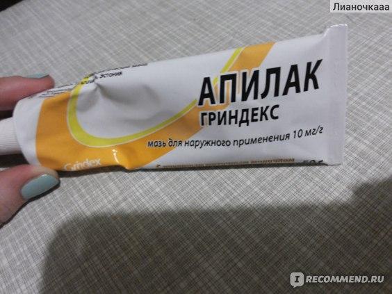 Мазь АПИЛАК Гриндекс для наружного применения фото