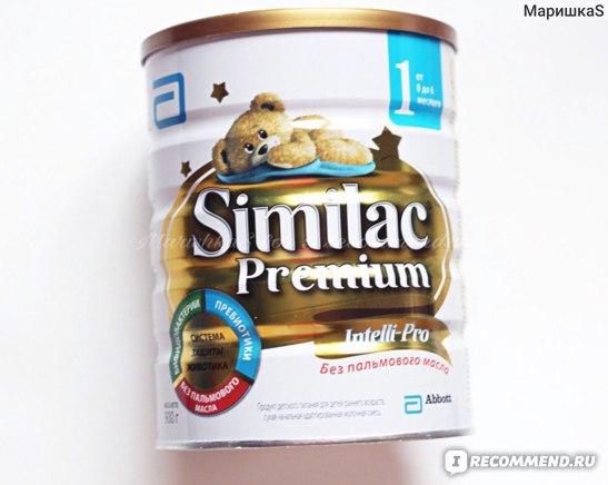 Симилак Премиум 1 (Similac Premium 1)