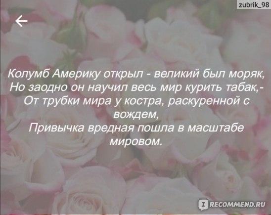 История. Стишок.