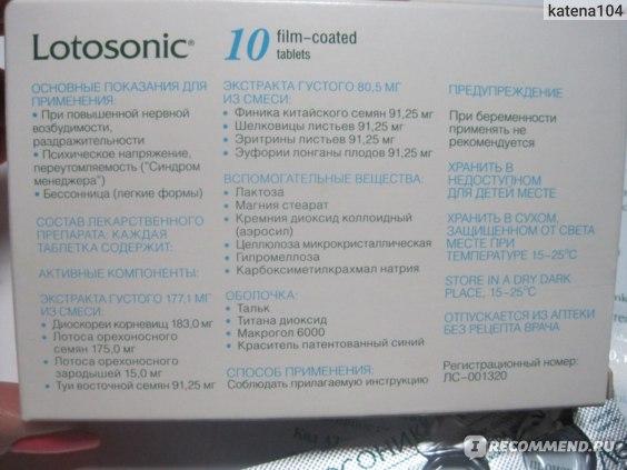 Снотворное  Лотосоник (LOTOSONIC) фото