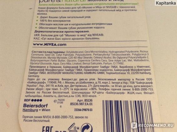Бальзам для губ NIVEA Pure&Natural Молоко и мед фото