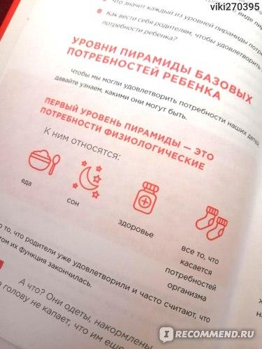 Как дать ребенку всё без денег и связей. Дмитрий Карпачёв фото