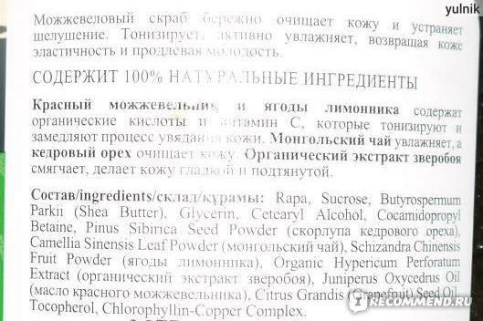 """Скраб для тела Банька Агафьи """"Можжевеловый"""" фото"""