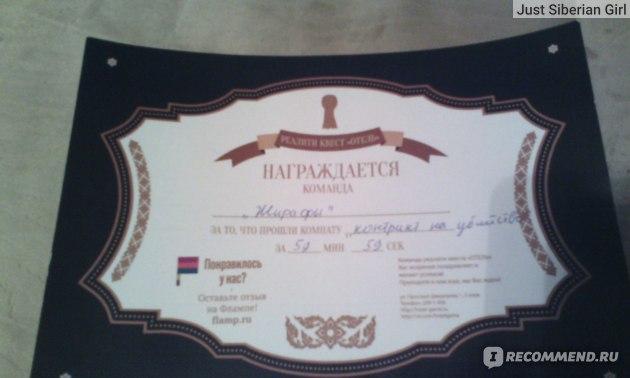 Тем, кто прошёл квест, вручают диплом :)