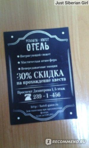 """""""Отель"""", реалити-квест, Новосибирск фото"""
